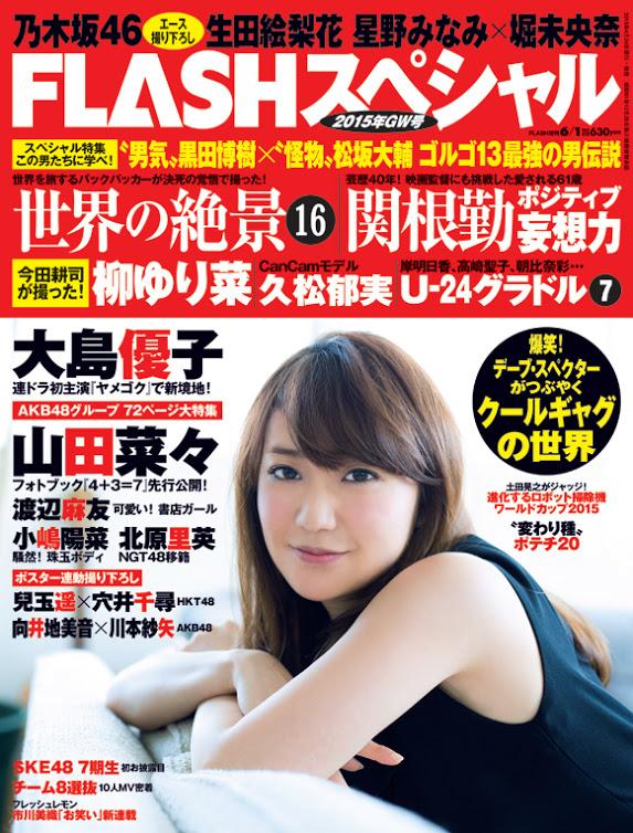 大島優子 FLASHスペシャル2015GW号