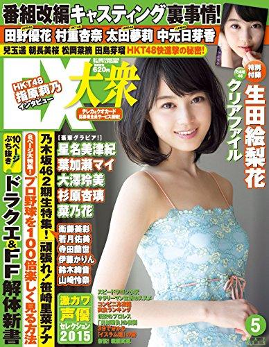 生田絵梨花 EX (イーエックス)大衆2015年5月号