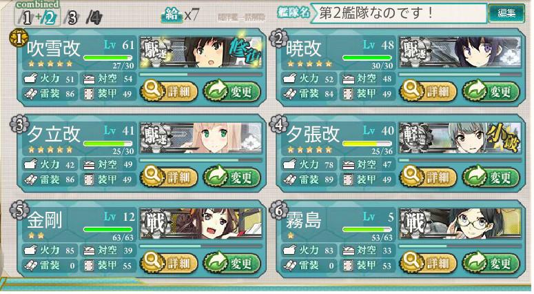 艦これ 第二次カレー洋作戦 発令!第十一号作戦 (5)