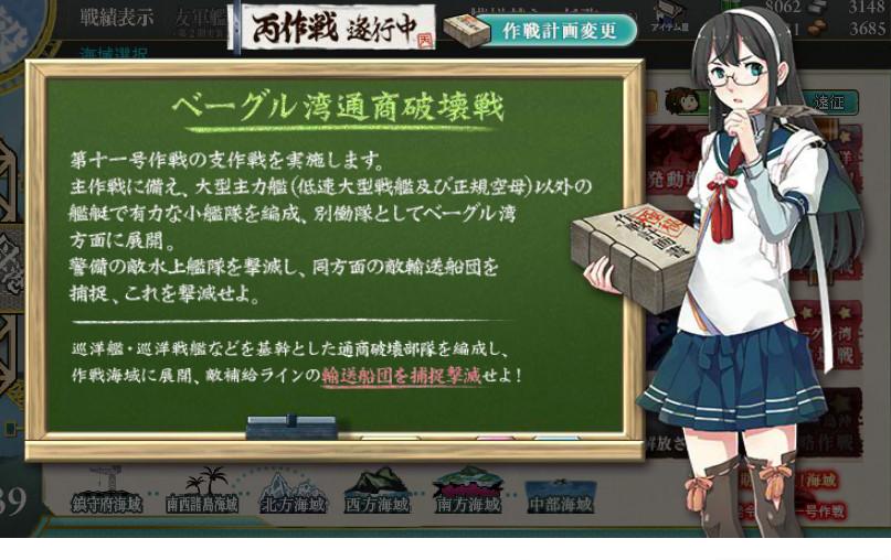 艦これ E3 第3作戦海域:【 ベーグル湾通商破壊戦】