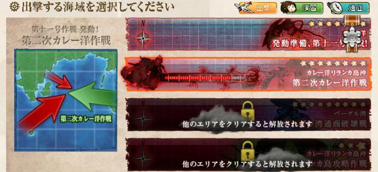 艦これ 第二次カレー洋作戦 発令!第十一号作戦 (7)