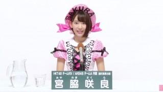 宮脇咲良 AKB48選抜この総選挙アピールコメント2015