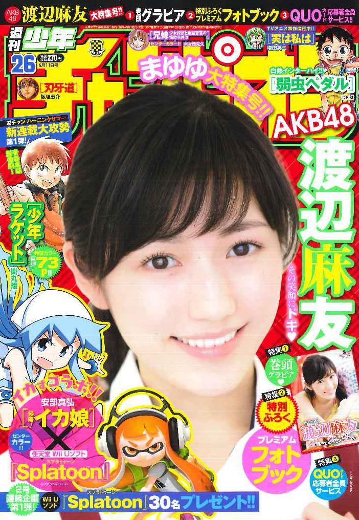 渡辺麻友 週刊少年チャンピオン 2015年6月11日号