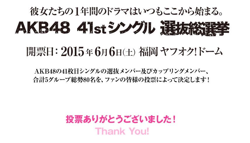 宮脇咲良 二本柱 AKB48総選挙投票 (3)