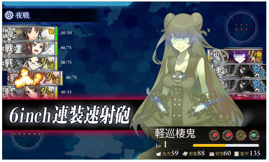 軽巡棲鬼 艦これE3ベーグル湾通商破壊戦 (3)