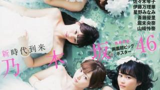西野七瀬、白石麻衣、橋本奈々未、生田絵梨花 B.L.T.2015年07月号  (1)