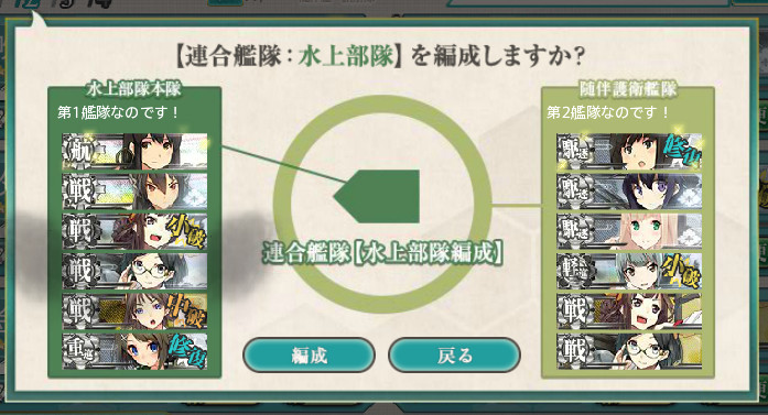 艦これ 第二次カレー洋作戦 発令!第十一号作戦  (6)