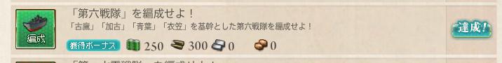 艦これ レア艦娘 衣笠  (1)