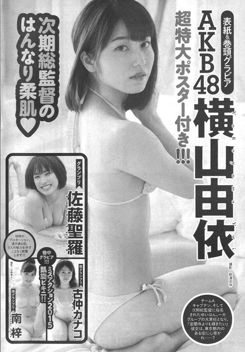 漫画アクション 横山由依 (1)