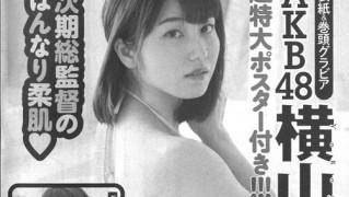 漫画アクション 横山由依 (2)
