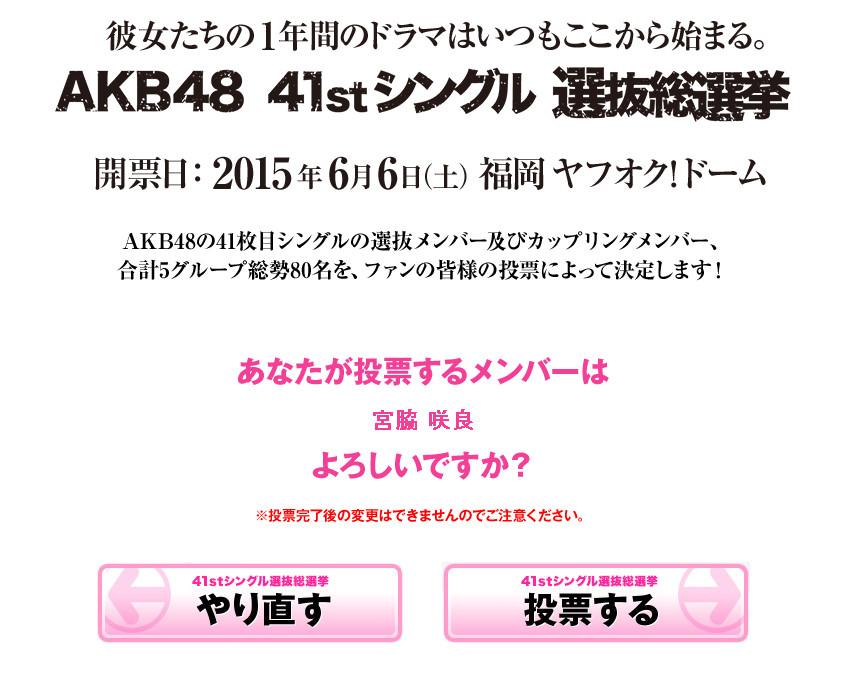 宮脇咲良 二本柱 AKB48総選挙投票 (2)
