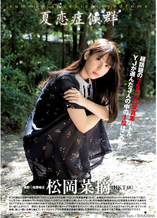 指原莉乃 松岡菜摘 ヤングジャンプ2015年6月11日号 表紙水着グラビア (2)