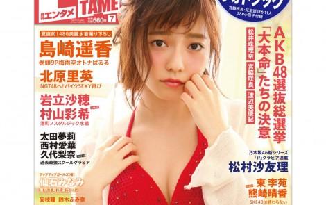 島崎遥香 ENTAMEエンタメ 2015年7 月号 表紙&水着ポスター  (1)