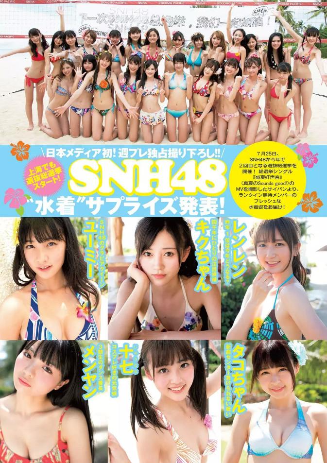 SHN48 週刊プレイボーイ 2015年6月1日号   (3)