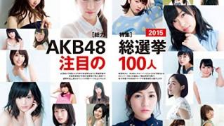 AKB48総選挙公式ガイドブック2015 (1)