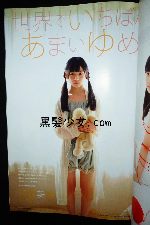 荒巻美咲 UTB2015年6月号  (7)