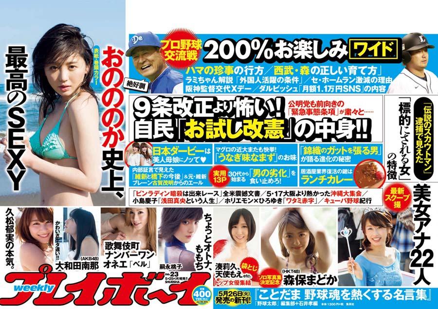 森保まどか 大和田南那 週刊プレイボーイ 2015年6月8日号 (1)