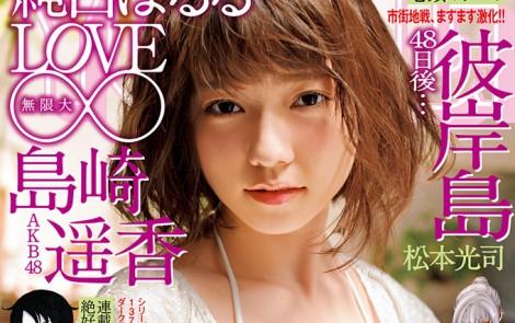 島崎遥香 ヤングマガジン2015年5月25日号  (2)