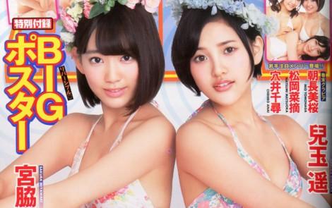 宮脇咲良&兒玉遥 ヤングアニマル 2015年5月22日号  (1)