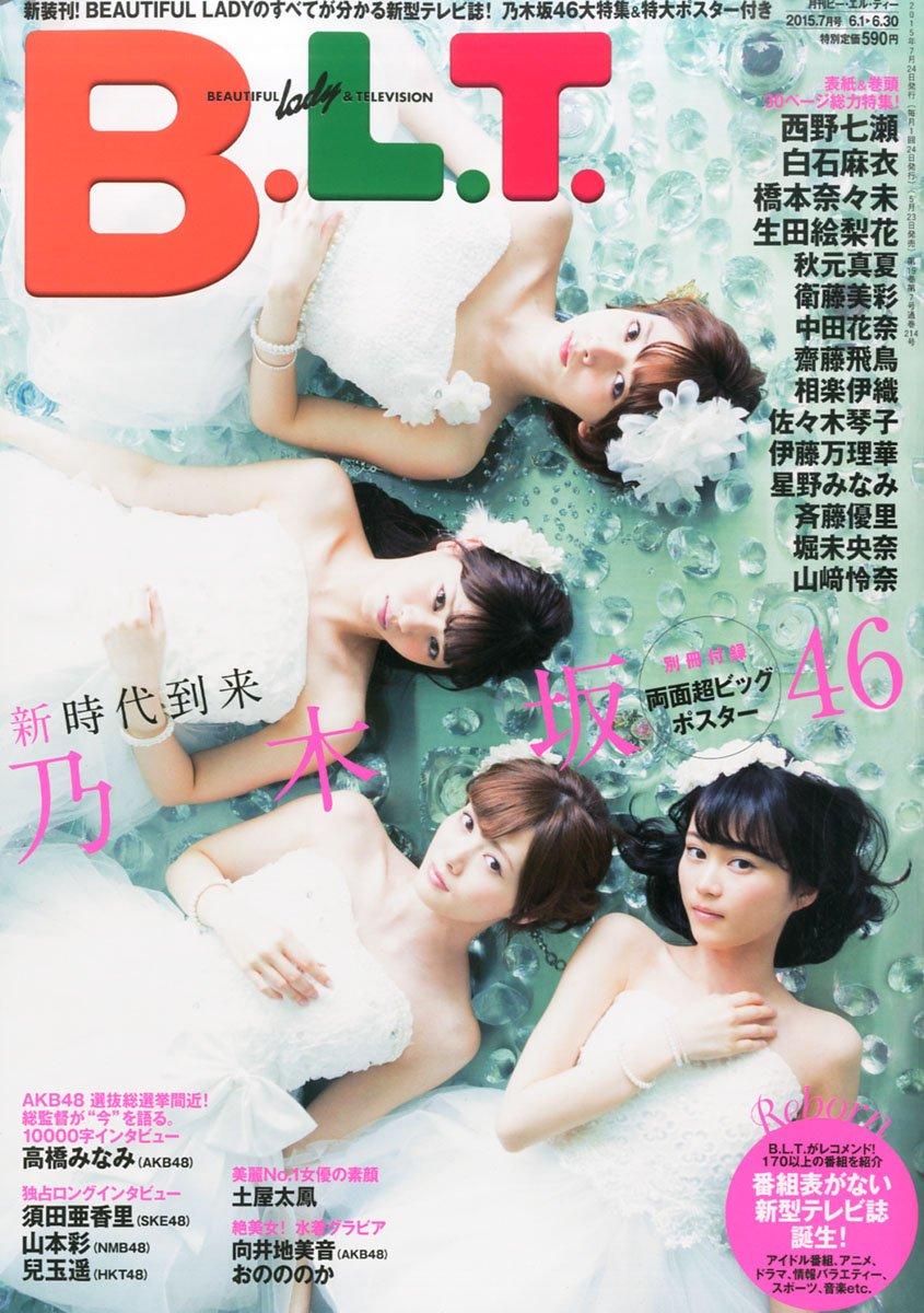 西野七瀬、白石麻衣、橋本奈々未、生田絵梨花 B.L.T.2015年07月号