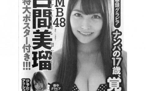 白間美瑠 漫画アクション  (1)