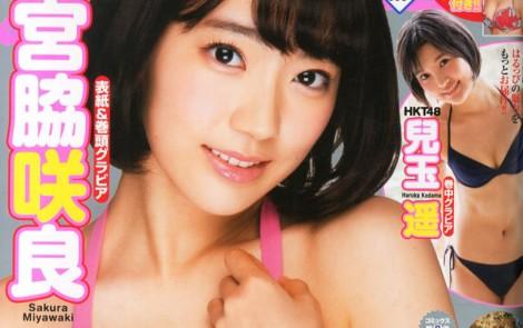ツインテール宮脇咲良 漫画アクション2015年5月19日号 表紙水着グラビア  (1)