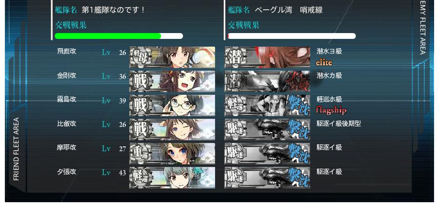 艦隊これ E3 C 潜水艦  (1)