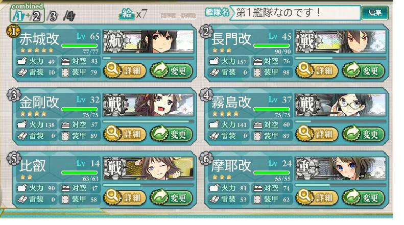 艦これ 第二次カレー洋作戦 発令!第十一号作戦 (2)