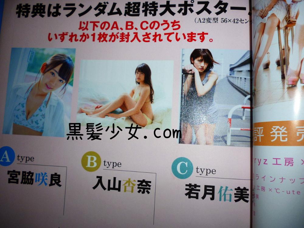 宮脇咲良ポスター UTB2015年6月号  (1)