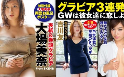 大場美奈 ヤングガンガン2015年5月15日号 水着グラビア&お風呂ポスター (2)