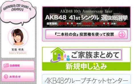宮脇咲良 二本柱 AKB48総選挙投票