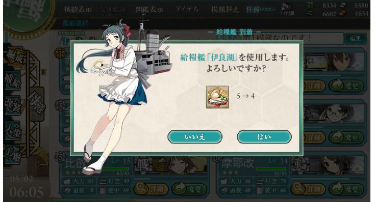 艦これ 伊良湖 2 (1)