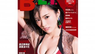 山本彩 B.L.T.ビーエルティー 2015年8月号(5) (1)