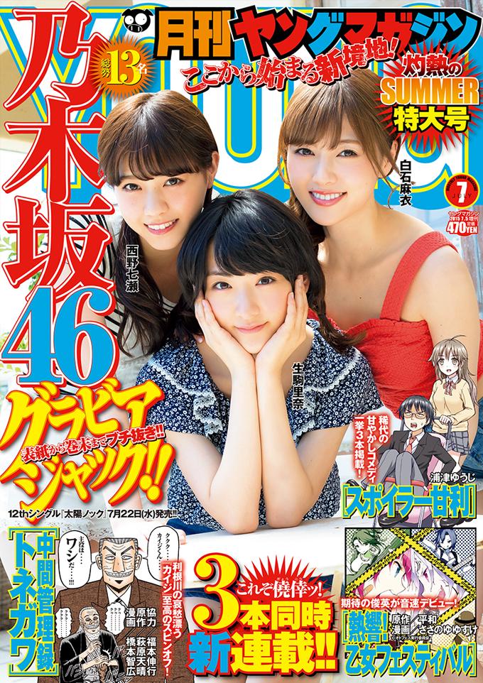 西野七瀬、白石麻衣、生駒里奈 月刊ヤングマガジン 2015年 75 号 (1)