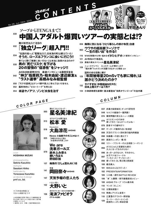 週刊プレイボーイ 指原柏木渡辺インタビュー&岡田奈々 大島涼花ポスター  (2)