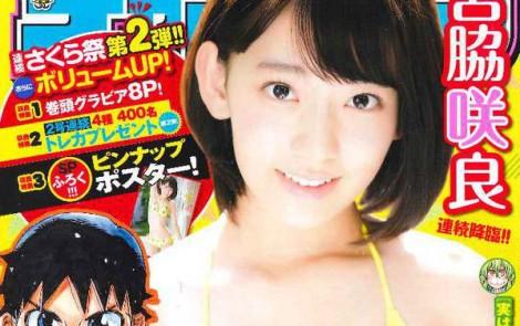 宮脇咲良 週刊少年チャンピオン2015年7月9日号 表紙 水着グラビア掲載 (2)