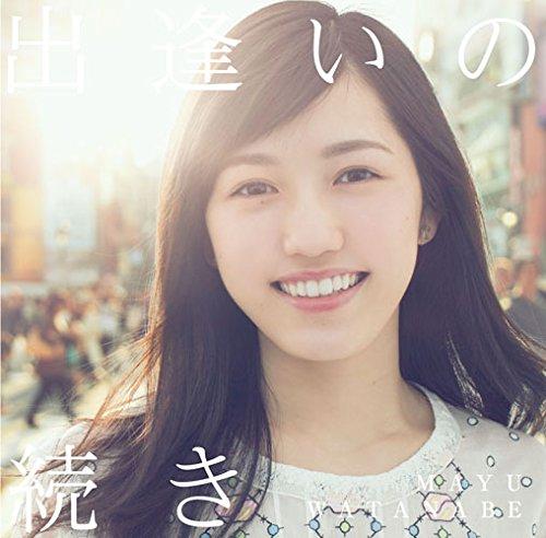 渡辺麻友 出逢いの続き (3)
