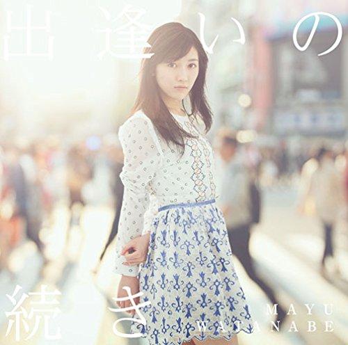 渡辺麻友 出逢いの続き (4)