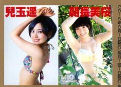 兒玉遥 朝長美桜 BUBKA ブブカ 2015年8月号 表紙水着ポスター  (1)