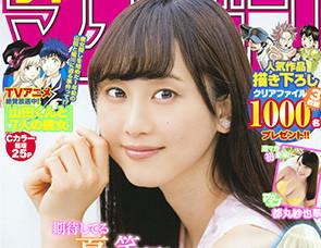松井玲奈 週刊少年マガジン2015年6月17日号  (4)