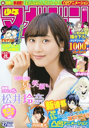 松井玲奈 週刊少年マガジン2015年6月17日号