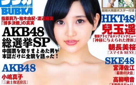 兒玉遥 朝長美桜 BUBKA ブブカ 2015年8月号 表紙水着ポスター  (2)