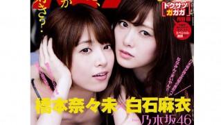 白石麻衣 橋本奈々未 ビッグコミックスピリッツ 2015年7月13日号  (7)