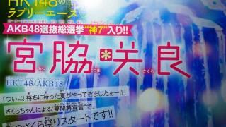 宮脇咲良 神7 紹介