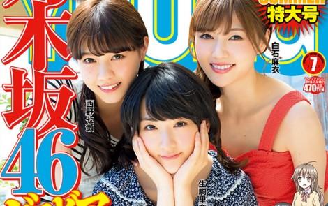 西野七瀬、白石麻衣、生駒里奈 月刊ヤングマガジン 2015年 75 号   (2)
