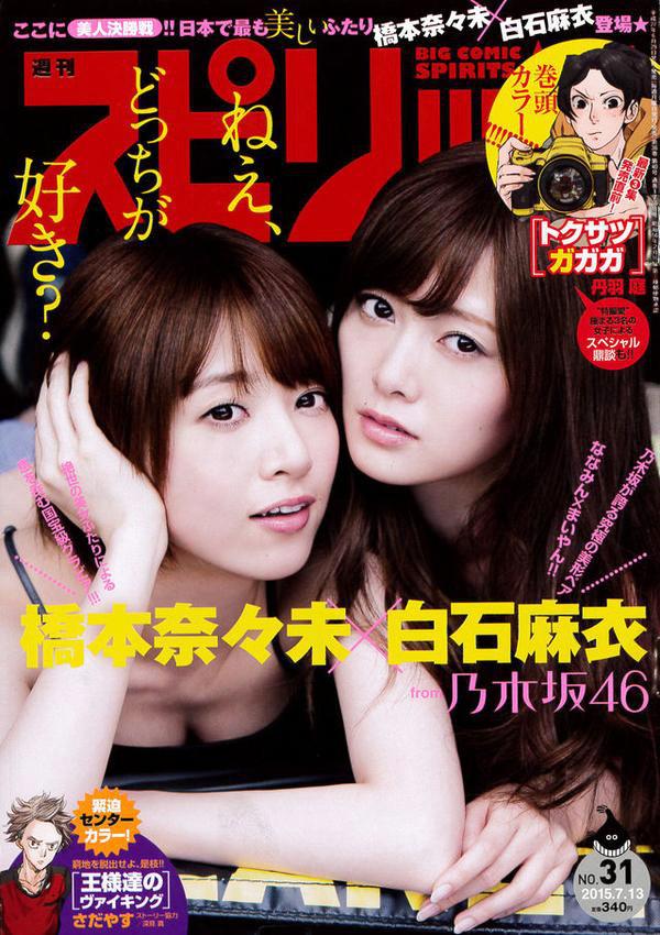 白石麻衣 橋本奈々未 ビッグコミックスピリッツ 2015年7月13日号 (1)