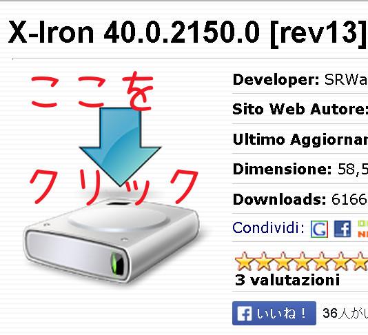 X-Ironクリック
