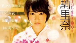 生駒里奈 UTBアップ トゥ ボーイ2015年 09月号  (1)