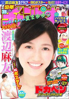 渡辺麻友 週刊少年チャンピオン2015年8月13日号 表紙&ポスター