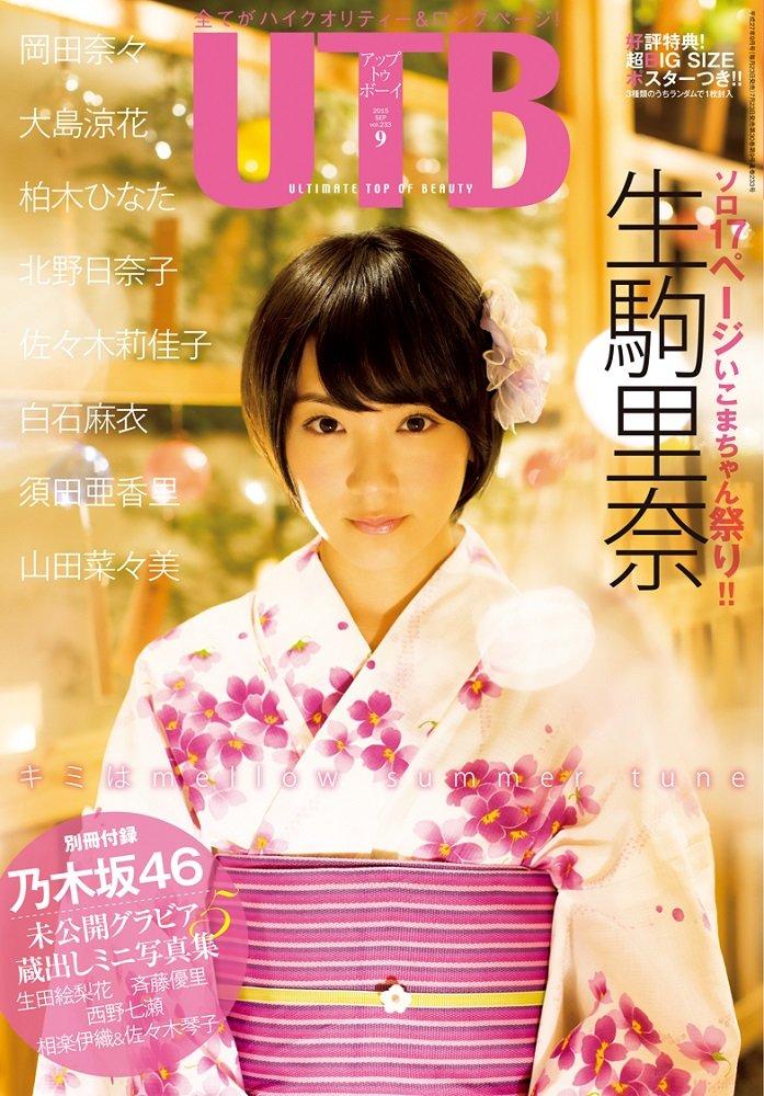 生駒里奈 UTBアップ トゥ ボーイ2015年 09月号